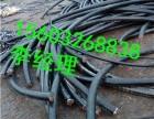 聊城废电缆多芯废铜电缆回收