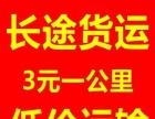 赤峰地区长途货运3元一公里