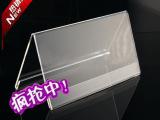 亚克力V型桌签/双面台签/A字台卡/桌牌人字有机台会议牌10*2