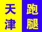 天津专业跑腿公司 天津跑腿代办服务 天津代排队