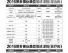 2016萍乡事业单位笔试课程(综合岗/医疗岗)