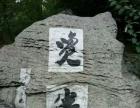 石头上刻字,石头刻字,摩崖石刻,石头雕字价格多少钱