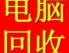 深圳华强二手电脑回收公司 专业回收电脑 办公设备上门服务