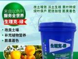 厂家供应大量元素水溶肥 生理克绿桶肥 果树冲施肥