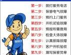 欢迎~!北京空调(各网点售后服务总部电话