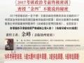 2017考研政治余峰考前密训