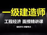 上海一级建造师考前辅导 量身定制专属学习方案