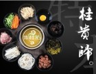 上海云南米线加盟-米桂坊云南过桥米线加盟费用