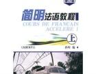 法语日语韩语德语西班牙语英语意大利俄语培训优惠开班
