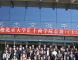 北京大学研修班,选北大总裁班高层管理培训项目