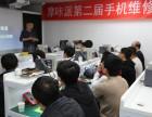 哈尔滨苹果手机维修培训