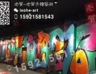 手绘墙 涂鸦 雕塑 影视制作 店面彩绘 喷绘 设计