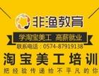 宁波专业电商淘宝开店/淘宝美工培训中心