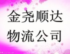 北京金尧顺达物流公司承接至全国整车与零担业务大件运输搬家搬厂