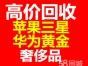 杭州苹果手机回收 苹果7plus回收 杭州OPPO手机回收