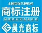 山东省晨光商标事务所