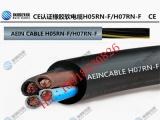 CE认证橡胶电缆H07RN-F欧标橡套线