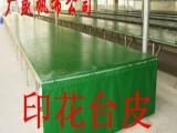 浙江帆布厂供应绿色印花台皮/印花台板胶/印花垫台布