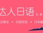 上海全日制日语培训班 钱少 课多 离家近