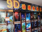 浙江衢州9D电影设备需要多少加盟 工程机械