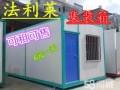 法利莱住人集装箱活动房、卫生间、空调、床可租可售