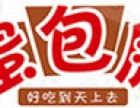 众邦锦成台湾蛋包肠加盟