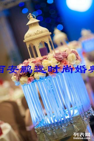 西安婚庆公司报价,南郊鹏远婚庆优惠套餐