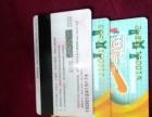 合肥高价回收购物卡,加油卡,手机充值卡,书卡,网购卡等礼品