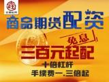 蘇州期貨配資-國內商品期貨配資-國際期貨配資-股指期貨配資