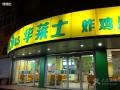 深圳西式快餐华莱士加盟培训