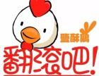 湛江 台湾小吃加盟 翻滚吧盐酥鸡加盟优势大曝光