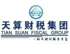 天算财税集团-专业代账 财务托管 解放老板