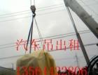 上海宝山区吊车出租 罗泾50吨吊车出租 高层机械吊装定位