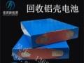 高价回收三元磷酸铁锂聚合物锂电池