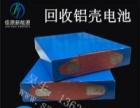 回收锂电池 钴酸锂 磷酸铁锂 三元锂