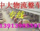 睢宁物流网推广整车直达的新沂货运配载运输邳州配货公司价低的