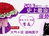 济南小丑鲜花店,情人节鲜花速递,历下区鲜花速递