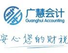 濮阳广慧会计 专业代理记账 专业注册公司!