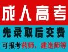 吉林2018年省成人学历招生
