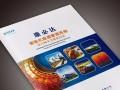 福永凤凰工业区画册设计,福永宣传册设计公司,宝安画册设计