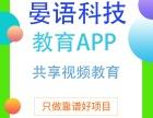 重庆APP软件开发公司,重庆晏语科技有限公司