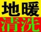 北京专业地暖清洗公司地暖不热解决方法