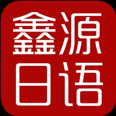 留学日语 零基础日语培训班