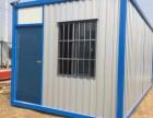 天津法利莱集装箱活动房集装箱移动板房销售租赁