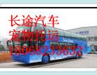 汽车)义乌到岳阳大巴汽车(发车时刻表)几小时+票价多少?