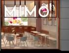 广州米莫的茶加盟总部在哪?米莫的茶加盟电话多少