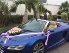 宝马740 1+奥迪A6L 4婚车套餐租赁海南婚赁