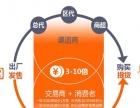 【万石集新零售电商】加盟/加盟费用/项目详情