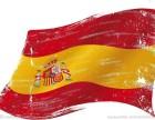 大连暑假西班牙语学习班 大连哪一个学校教西班牙语好