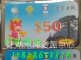 充值卡 话费 批发 促销卡 跑江湖充值卡促销卡.回拨系统平台出租